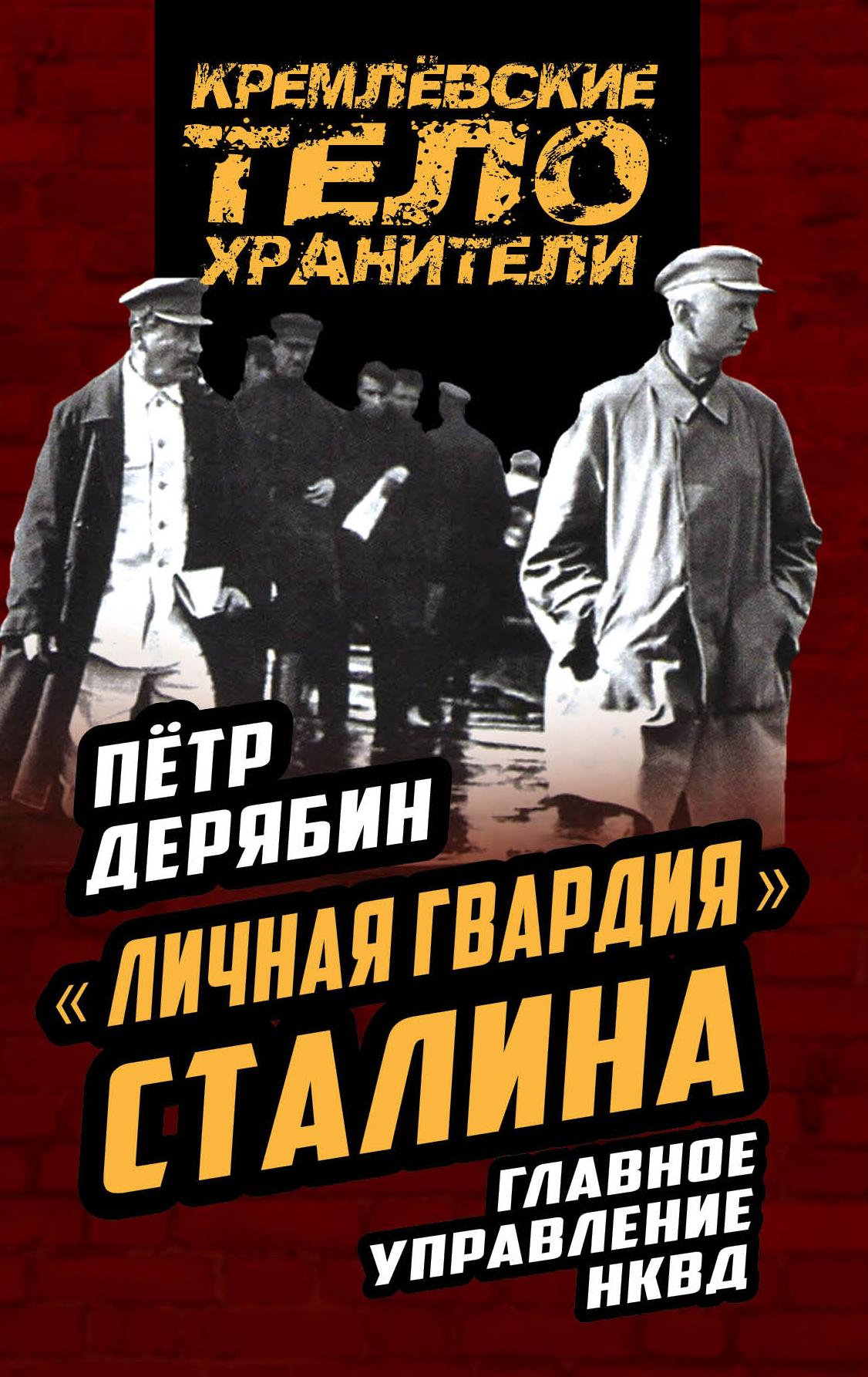 """Петр Дерябин """"Личная гвардия"""" Сталина. Главное управление НКВД"""