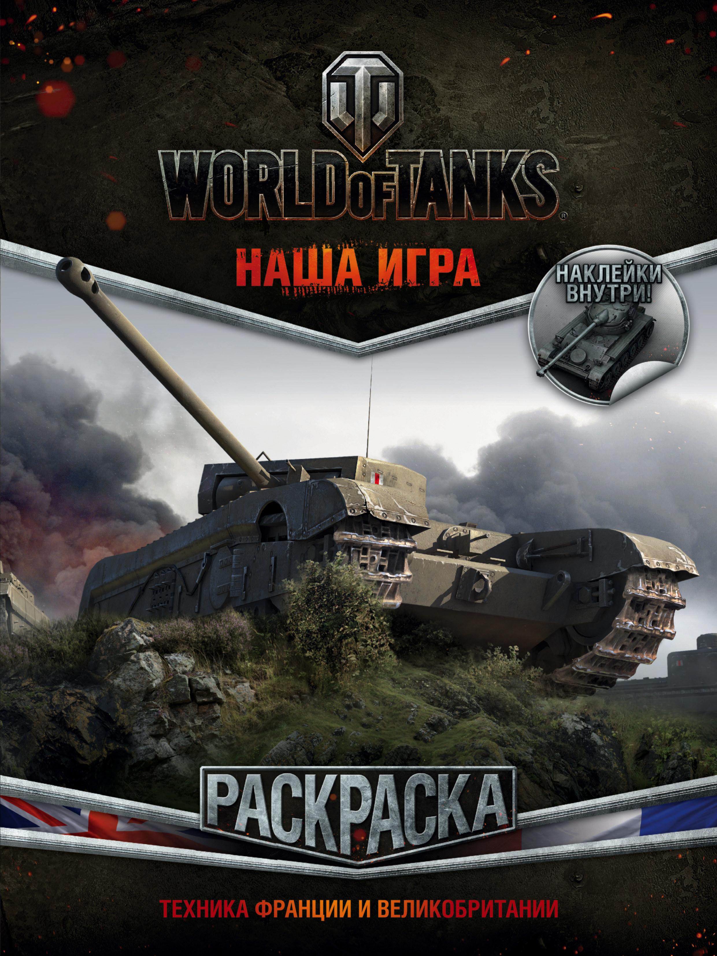 Купить World of Tanks. Раскраска. Техника Франции и Великобритании (с наклейками)