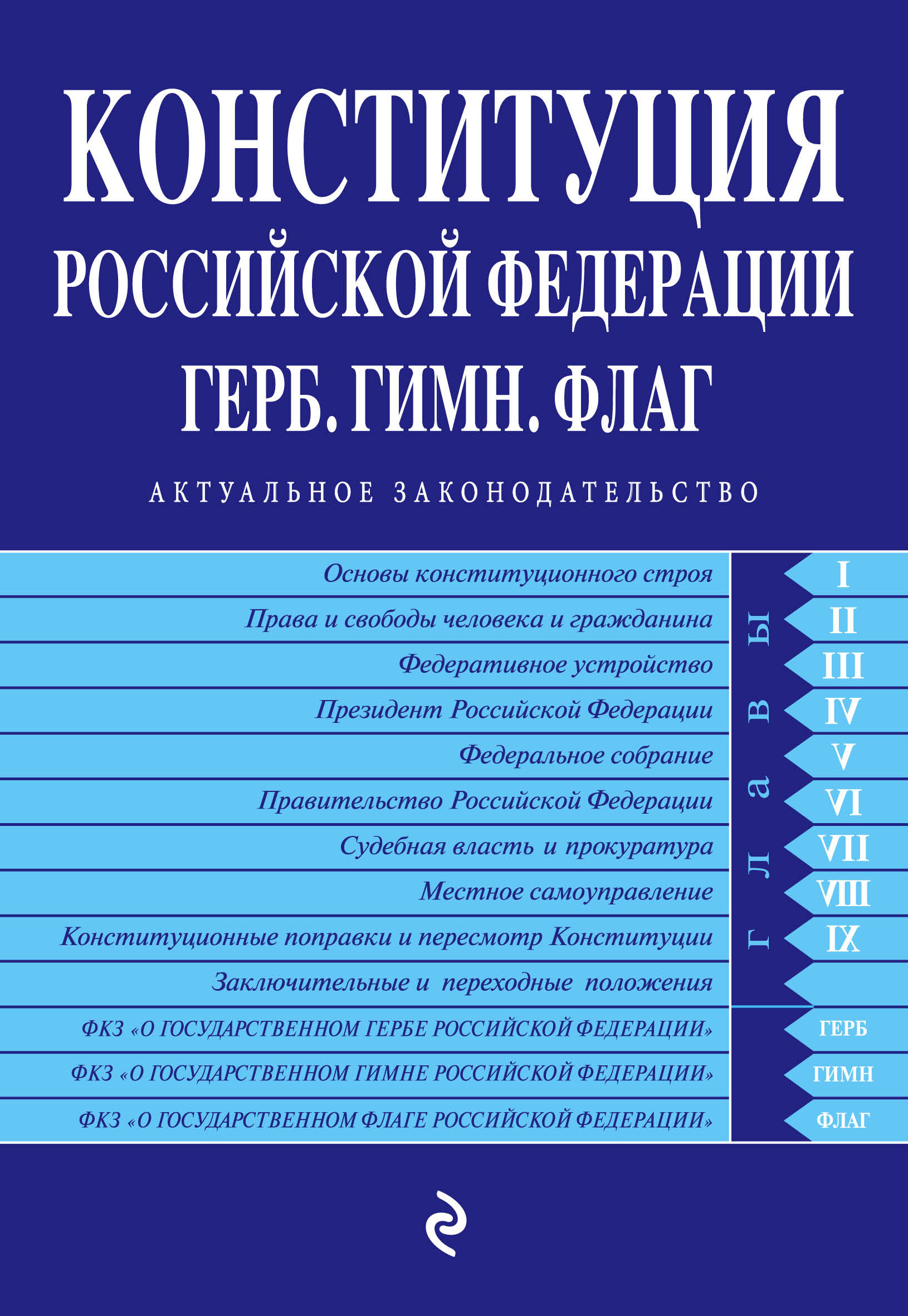 9785699952687 - Конституция Российской Федерации 2017. Герб. Гимн. Флаг - Книга