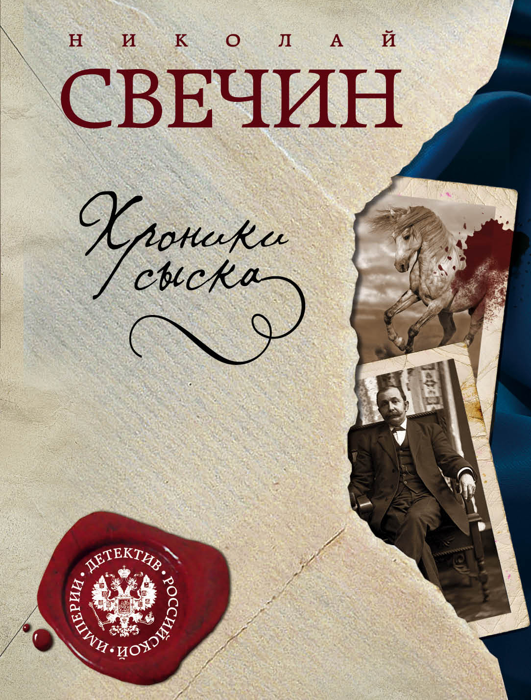 Н. Свечин Хроники сыска
