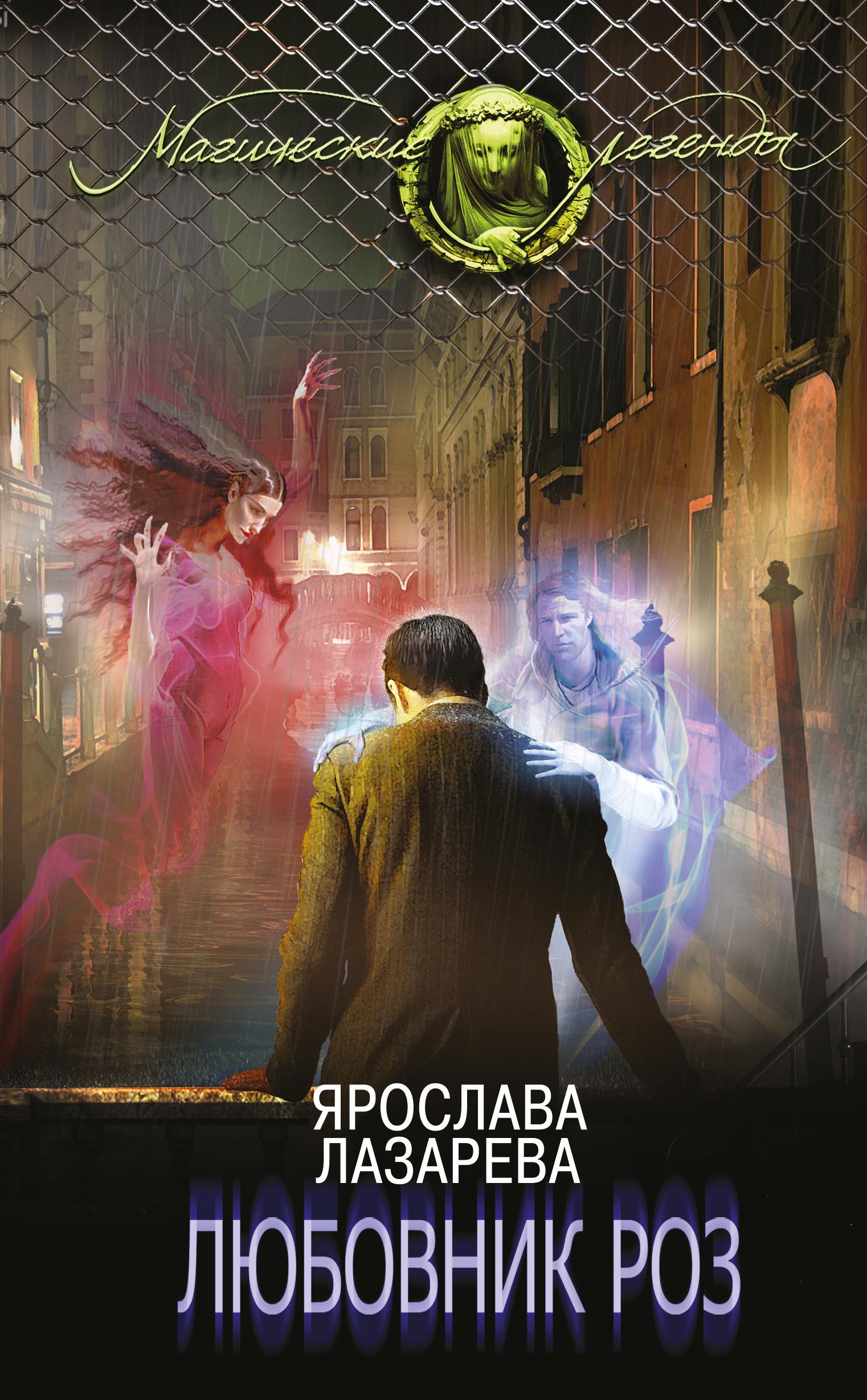 Ярослава Лазарева Любовник роз отряд самоубийц
