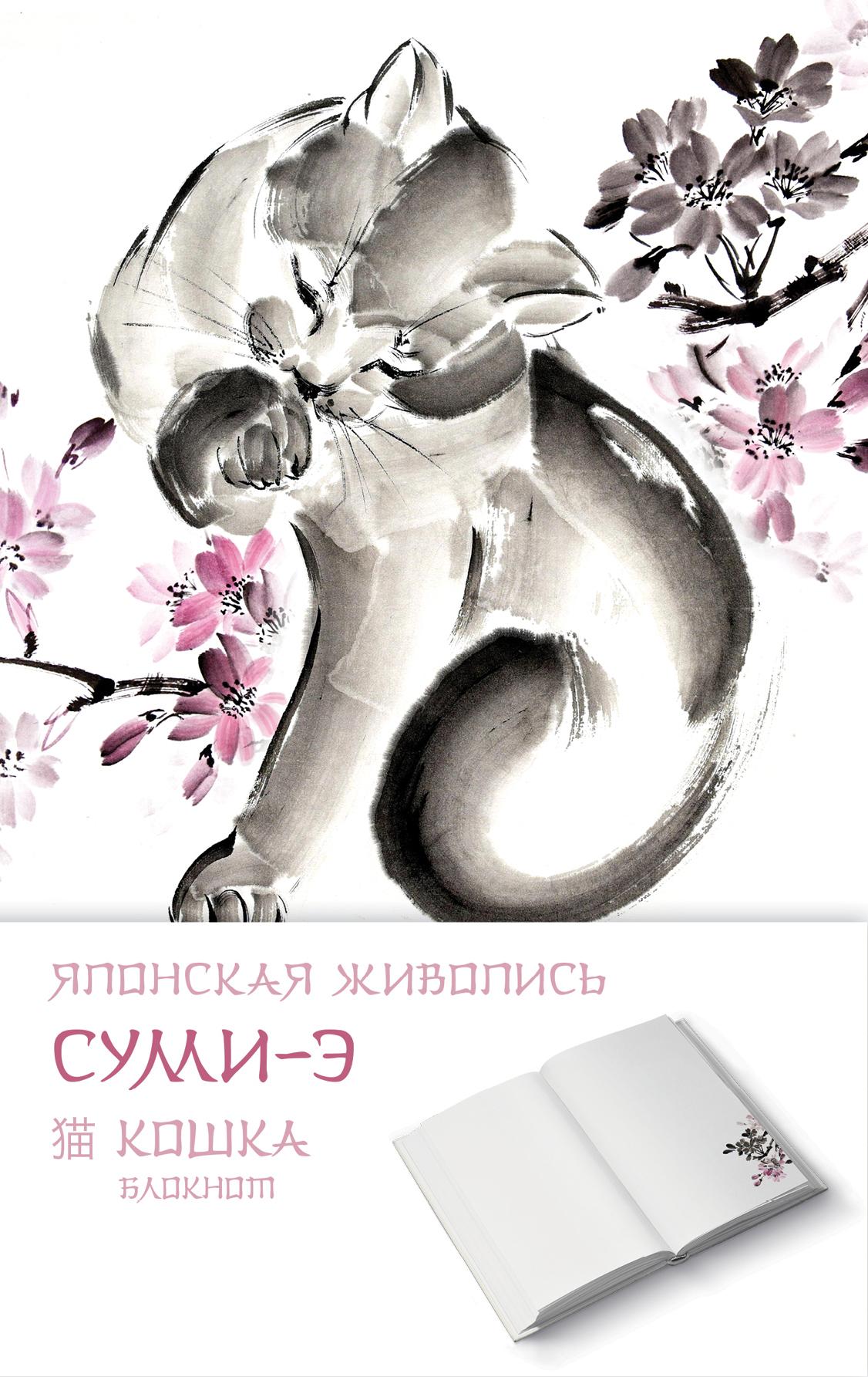 Японская живопись суми-э. Кошка. Блокнот блокнот cчастливой хозяйки которая всё успевает