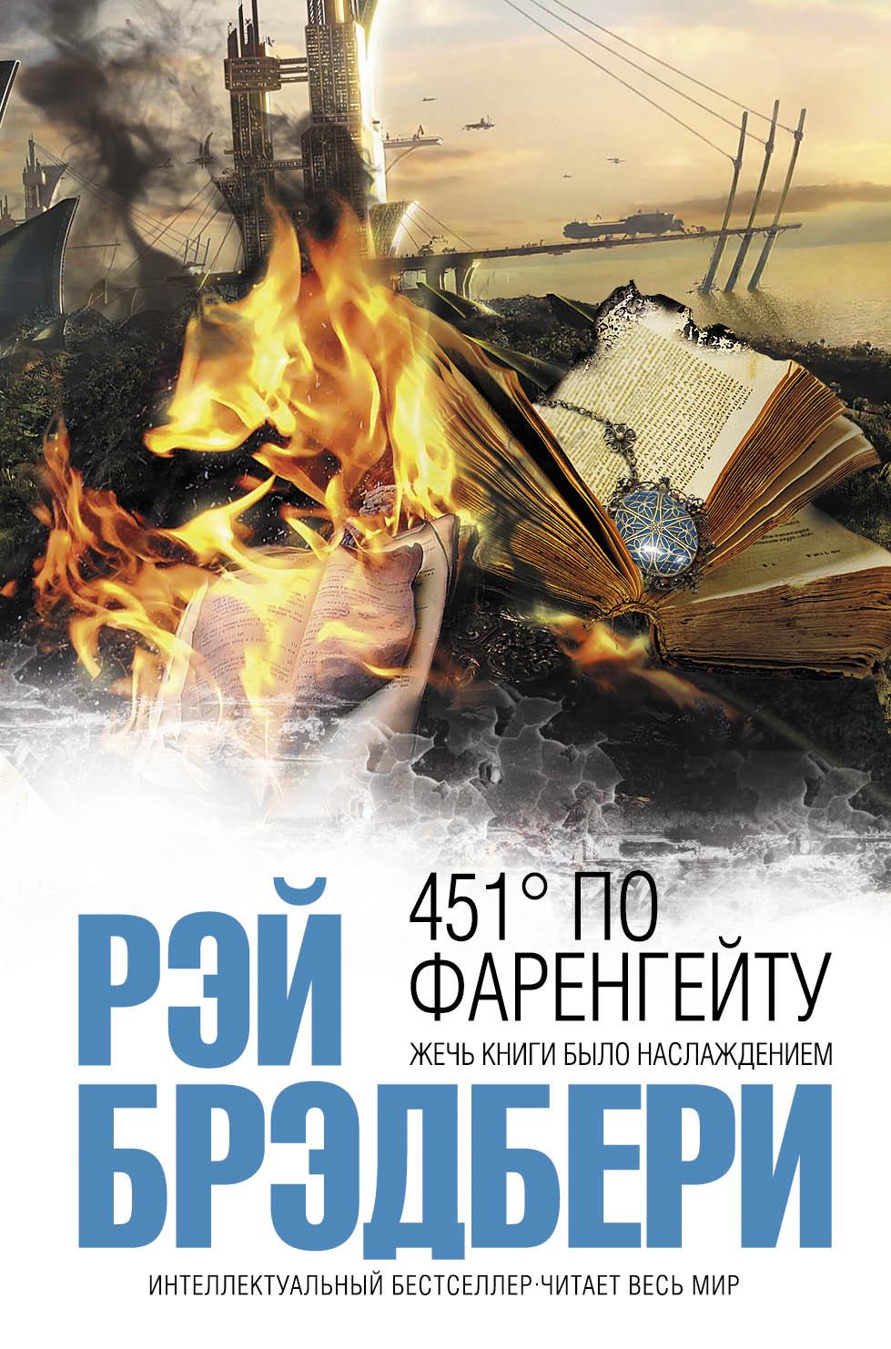 Р. Брэдбери 451' по Фаренгейту брэдбери р избранное 451 градус по фаренгейту и другие романы