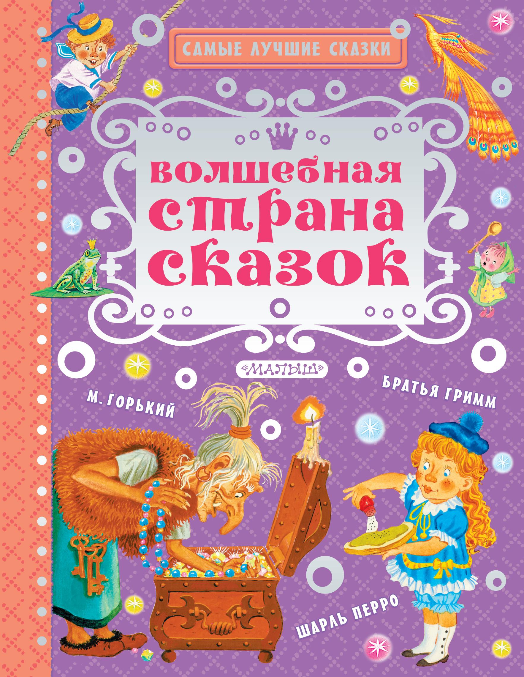 Заходер Борис Владимирович Волшебная страна сказок