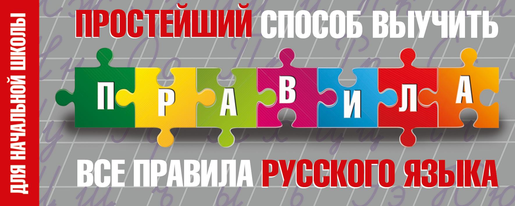 Простейший способ выучить все правила русского языка. Для начальной школы отсутствует простейший способ выучить все правила английского языка для начальной школы
