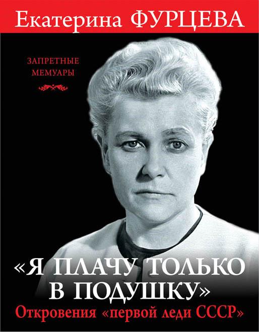 Е. А. Фурцева Я плачу только в подушку. Откровения первой леди СССР альфия как я стала стройной мемуары толстушки
