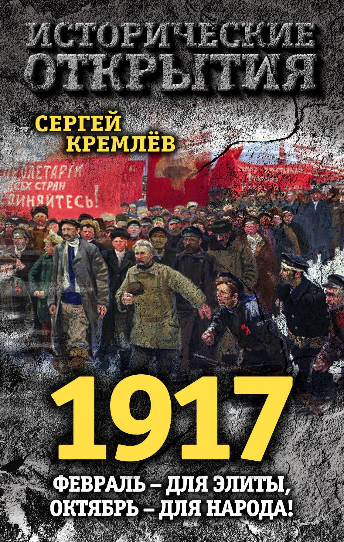 Кремлев Сергей 1917. Февраль – для элиты, Октябрь – для народа!