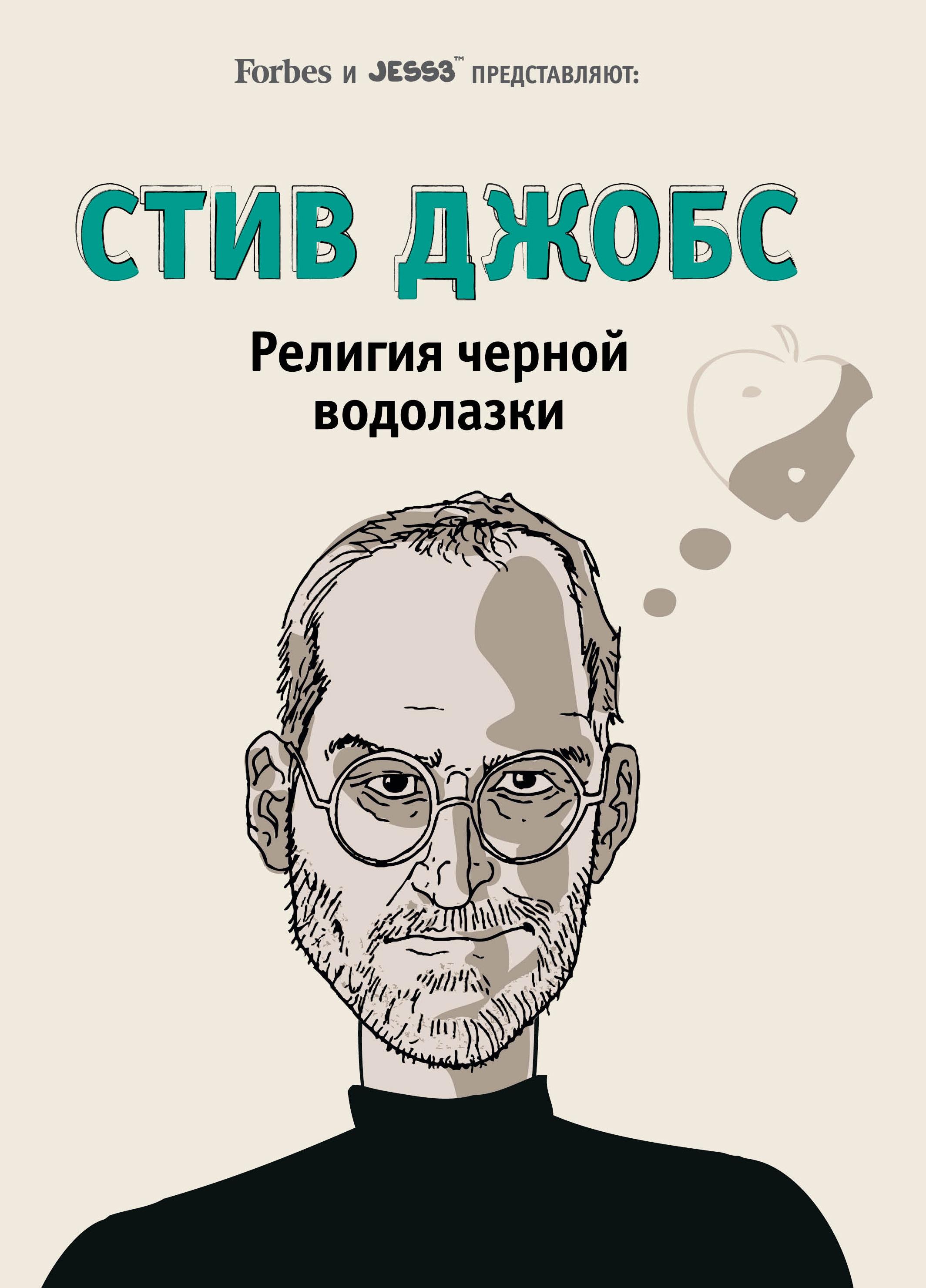 Мелби Калеб Стив Джобс. Религия черной водолазки
