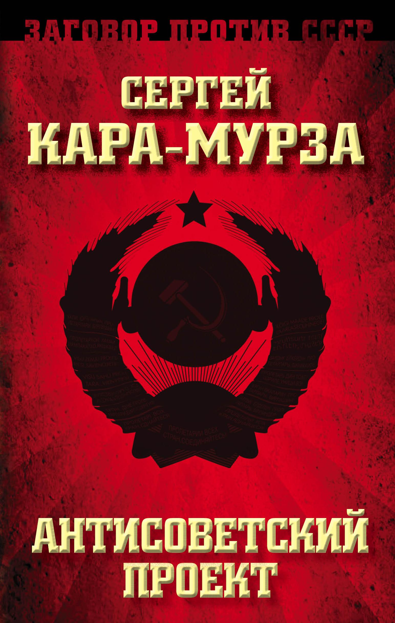 Кара-Мурза Сергей Георгиевич Антисоветский проект