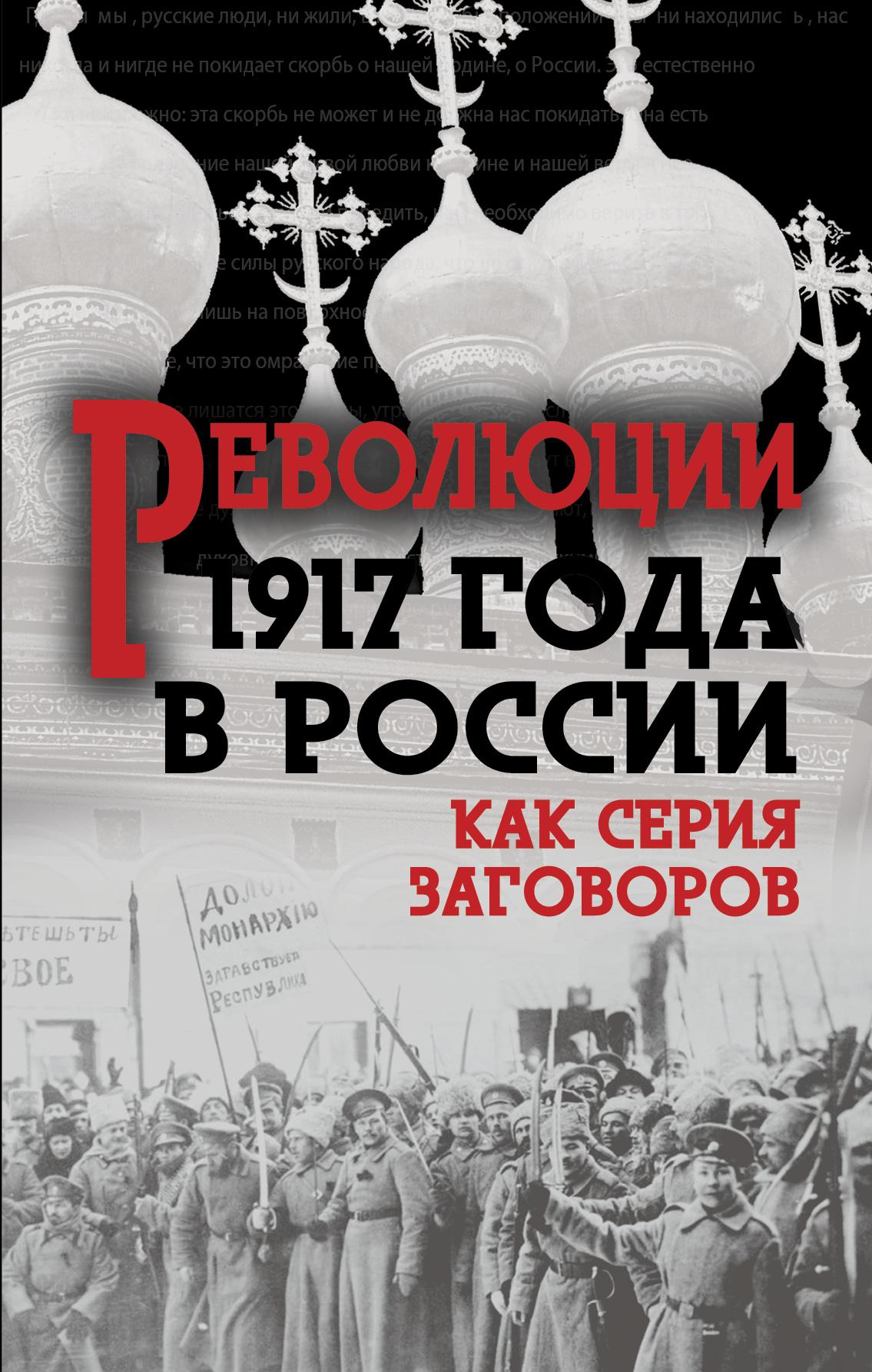 Революция 1917-го в России. Как серия заговоров
