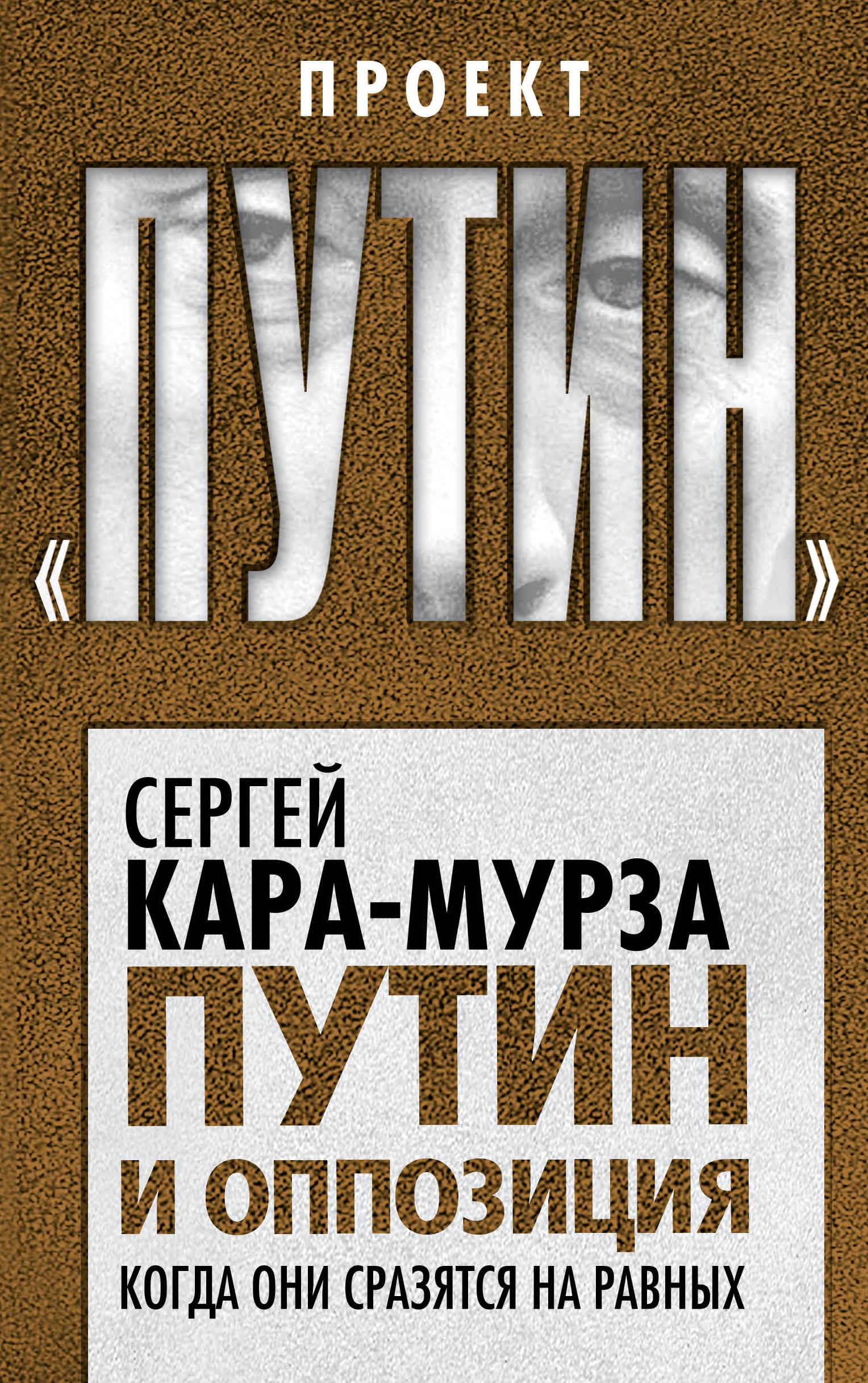 Кара-Мурза Сергей Георгиевич Путин и оппозиция. Когда они сразятся на равных
