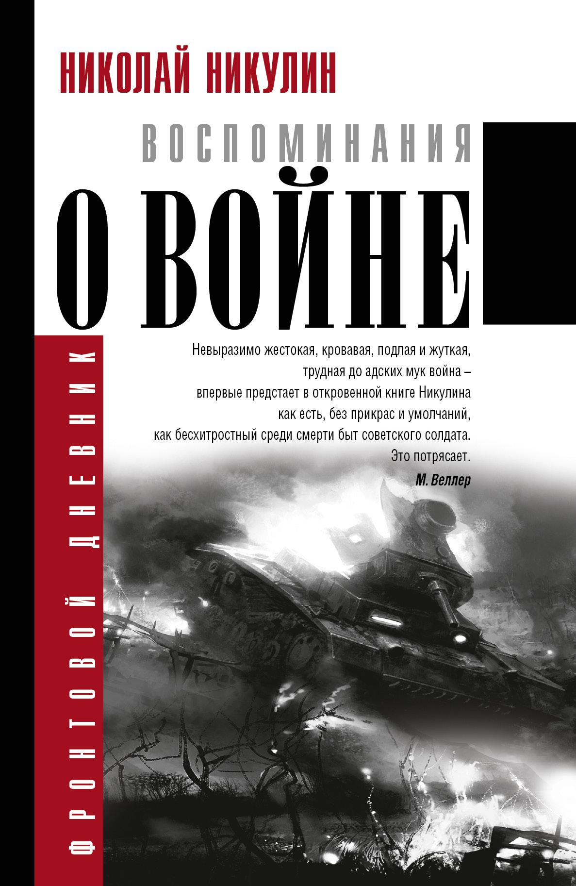 Никулин Николай Николаевич Воспоминания о войне