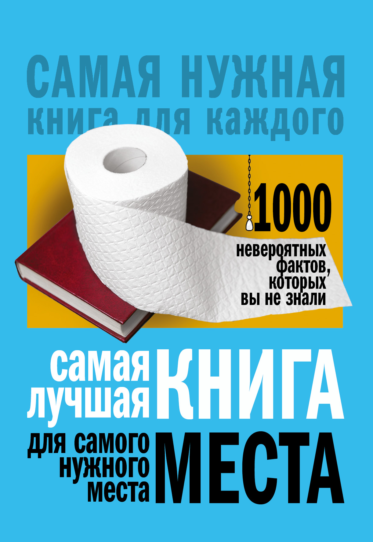 Самая лучшая книга для самого нужного места. 1000 невероятных фактов, которых вы не знали подвиги геракла cdmp3