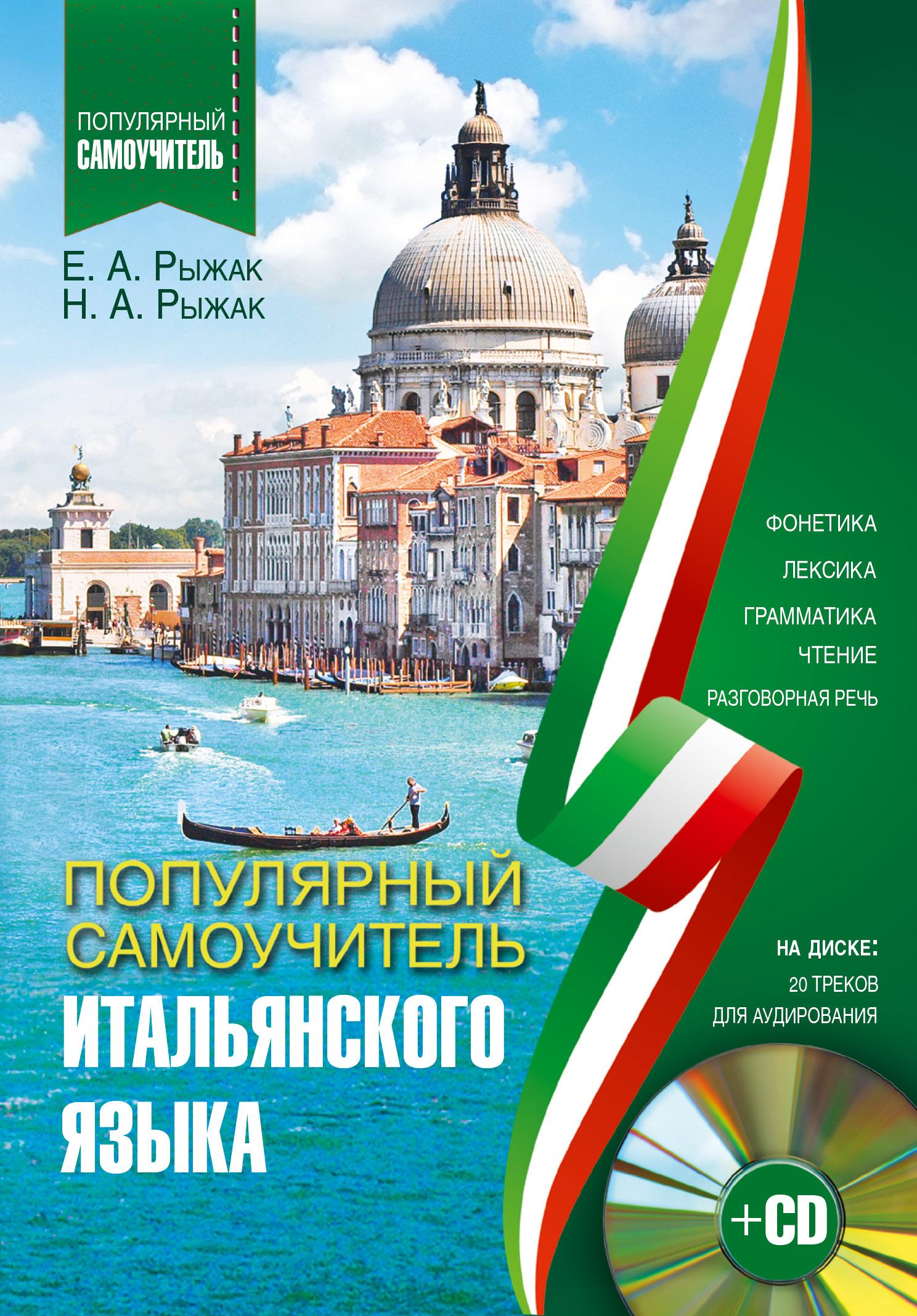 цена на Е.А. Рыжак; Н.А. Рыжак Популярный самоучитель итальянского языка + CD