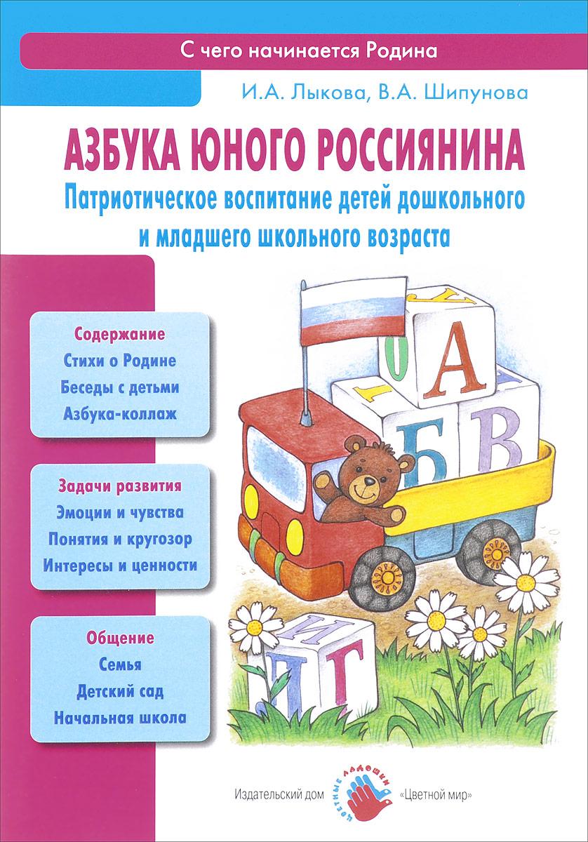 И. А. Лыкова, В. А. Шипунова. Азбука юного россиянина. Патриотическое воспитание детей дошкольного и младшего школьного возраста