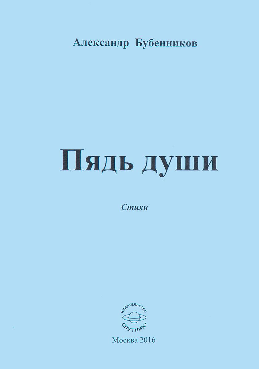 Александр Бубенников Пядь души зеркало души