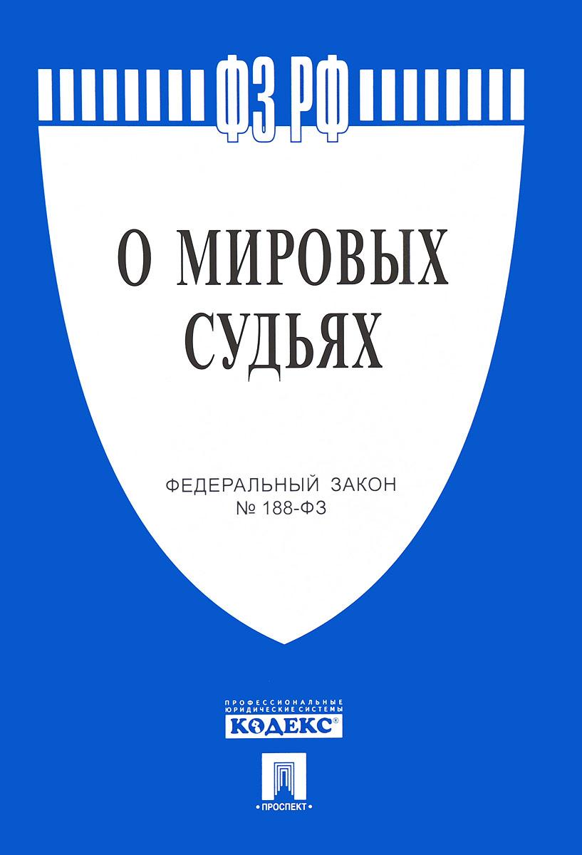 Федеральный закон О мировых судьях в Российской Федерации сергей самаров закон ответного удара