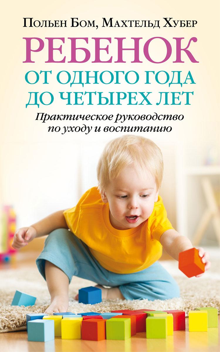 Польен Бом, Махтельд Хубер Ребенок от одного года до четырех лет. Практическое руководство по уходу и воспитанию