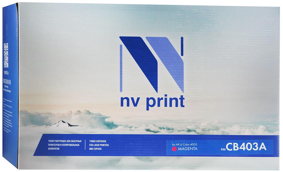 NV Print CB403A, Magenta тонер-картридж для HP Color LaserJet CP4005CB403AMСовместимый лазерный картридж NV Print CB403A для печатающих устройств HP - это альтернатива приобретению оригинальных расходных материалов. При этом качество печати остается высоким.Лазерные принтеры, копировальные аппараты и МФУ являются более выгодными в печати, чем струйные устройства, так как лазерных картриджей хватает на значительно большее количество отпечатков, чем обычных. Для печати в данном случае используются не чернила, а тонер.