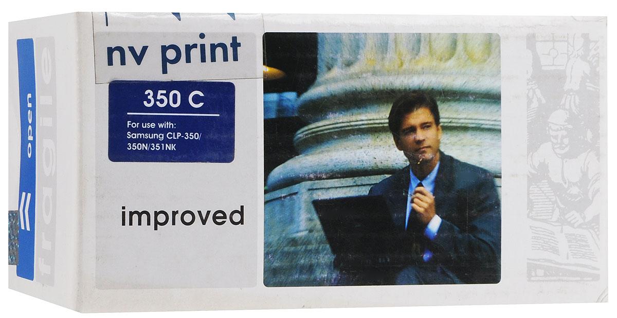 NV Print CLP-350C, Cyan тонер-картридж для Samsung CLP-350/350N/351NKCLP-350CСовместимый лазерный картридж NV Print CLP-350C для печатающих устройств Samsung - это альтернатива приобретению оригинальных расходных материалов. При этом качество печати остается высоким. Лазерные принтеры, копировальные аппараты и МФУ являются более выгодными в печати, чем струйные устройства, так как лазерных картриджей хватает на значительно большее количество отпечатков, чем обычных. Для печати в данном случае используются не чернила, а тонер.