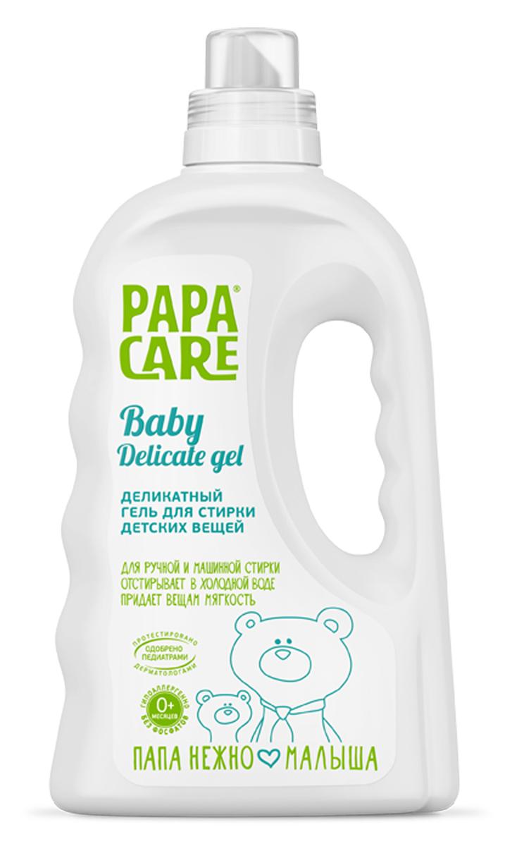 Papa Care Гель для стирки детских вещей, 1000 мл papa care детское масло для массажа очищения увлажнения кожи с помпой 150 мл