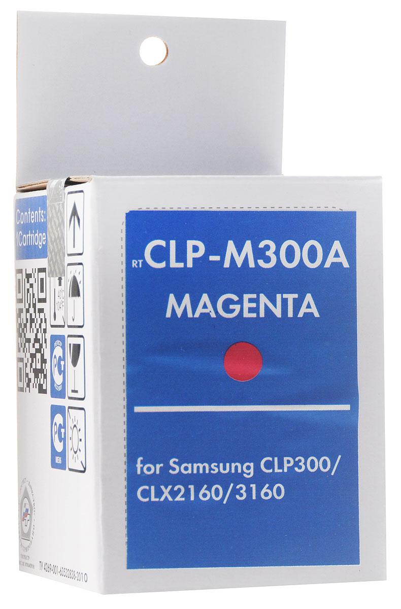 NV Print CLP-M300A, Magenta тонер-картридж для Samsung CLP-300/CLX-2160/3160NV-CLPM300AMСовместимый лазерный картридж NV Print CLP-M300A для печатающих устройств Samsung - это альтернатива приобретению оригинальных расходных материалов. При этом качество печати остается высоким. Тонер-картридж NV Print CLP-M300A спроектирован и разработан с применением передовых технологий, наилучшим образом приспособлен для эффективной работы печатного устройства. Все компоненты оптимизируют процесс печати и идеально сочетаются в течение всего времени работы, что дает вам неизменно качественные результаты при использовании вашего лазерного принтера.