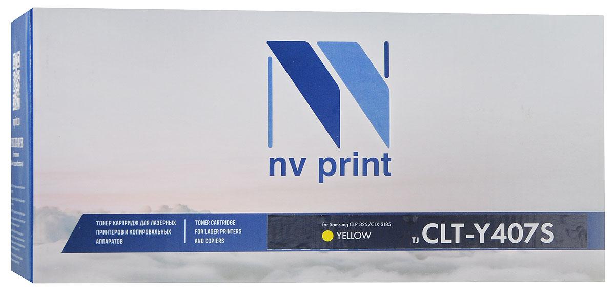 NV Print CLT-Y407S, Yellow тонер-картридж для Samsung CLP-325/CLX-3185NV-CLTY407SYСовместимый лазерный картридж NV Print CLT-Y407S для печатающих устройств Samsung - это альтернатива приобретению оригинальных расходных материалов. При этом качество печати остается высоким. Тонер-картридж NV Print CLT-Y407S спроектирован и разработан с применением передовых технологий, наилучшим образом приспособлен для эффективной работы печатного устройства. Все компоненты оптимизируют процесс печати и идеально сочетаются в течение всего времени работы, что дает вам неизменно качественные результаты при использовании вашего лазерного принтера.