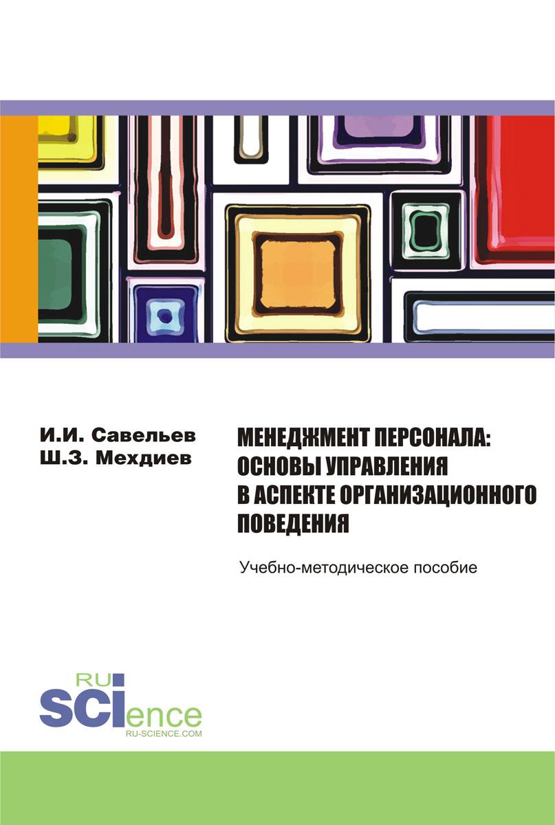 Менеджмент персонала. Основы управления в аспекте организационного поведения. Учебно-методическое пособие