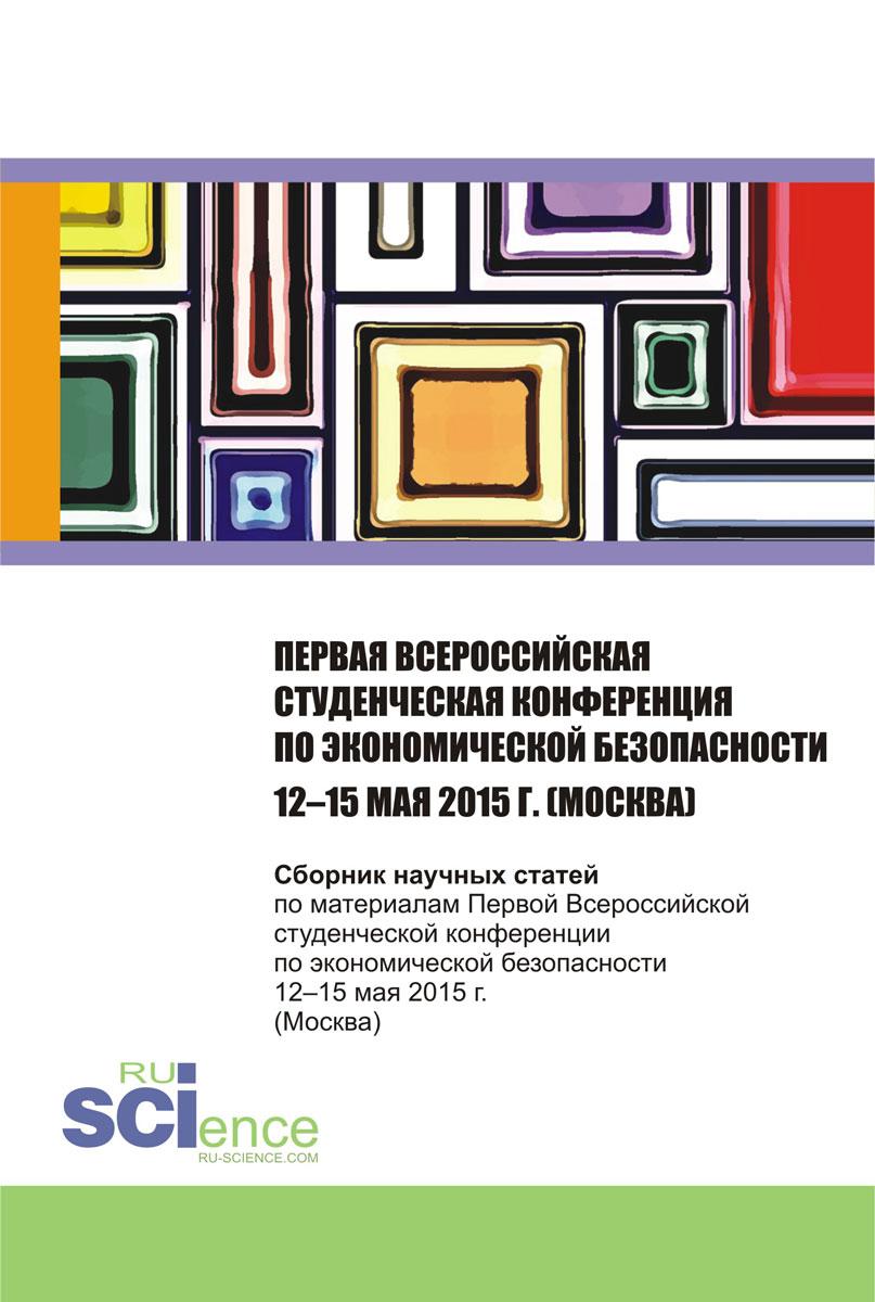 Первая Всероссийская студенческая конференция по экономической безопасности. Сборник статей