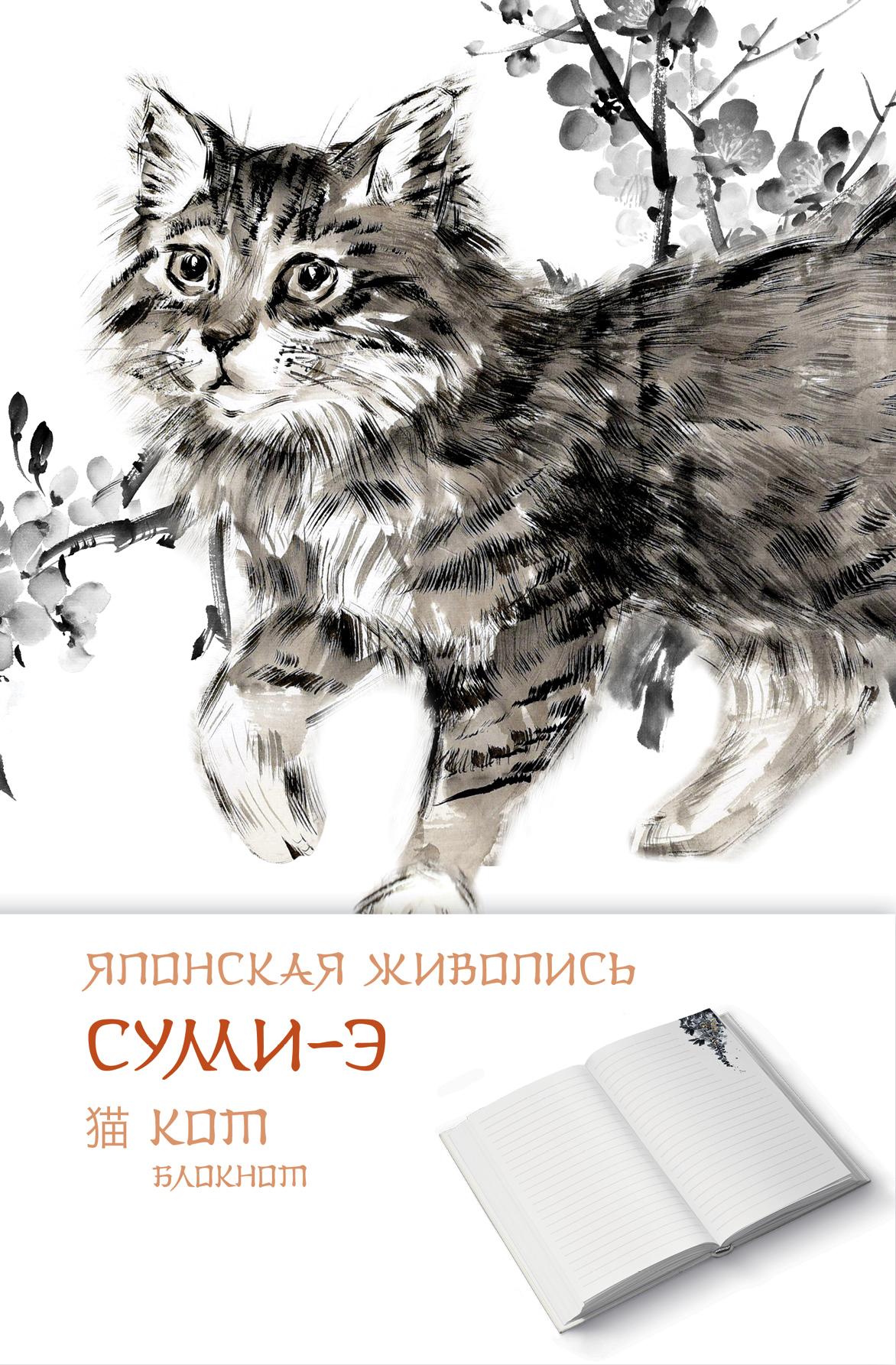 Японская живопись суми-э. Кот. Блокнот блокнот cчастливой хозяйки которая всё успевает