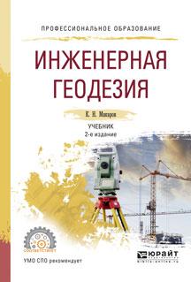Макаров К.Н. Инженерная геодезия. Учебник о ф кузнецов основы геодезии и топография местности