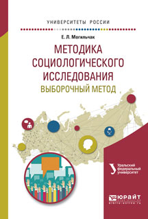 Меренков А.В. - отв. ред. Методика социологического исследования. Выборочный метод. Учебное пособие