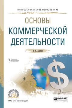 Основы коммерческой деятельности. Учебное пособие