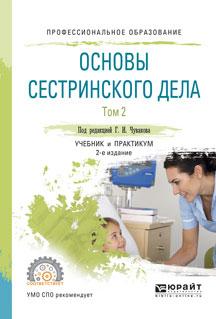 Основы сестринского дела. Учебник и практикум. В 2 томах. Том 2