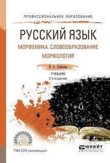 Н.А. Лобачева Русский язык. Морфемика. Словообразование. Морфология. Учебник