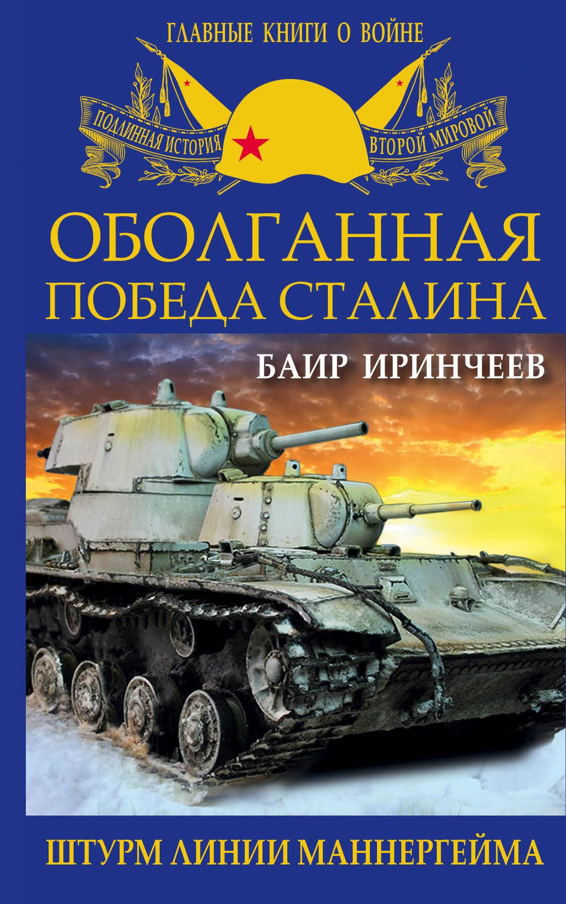 Б. Иринчеев Оболганная победа Сталина. Штурм Линии Маннергейма советско финская война 1939 1940 гг линия маннергейма