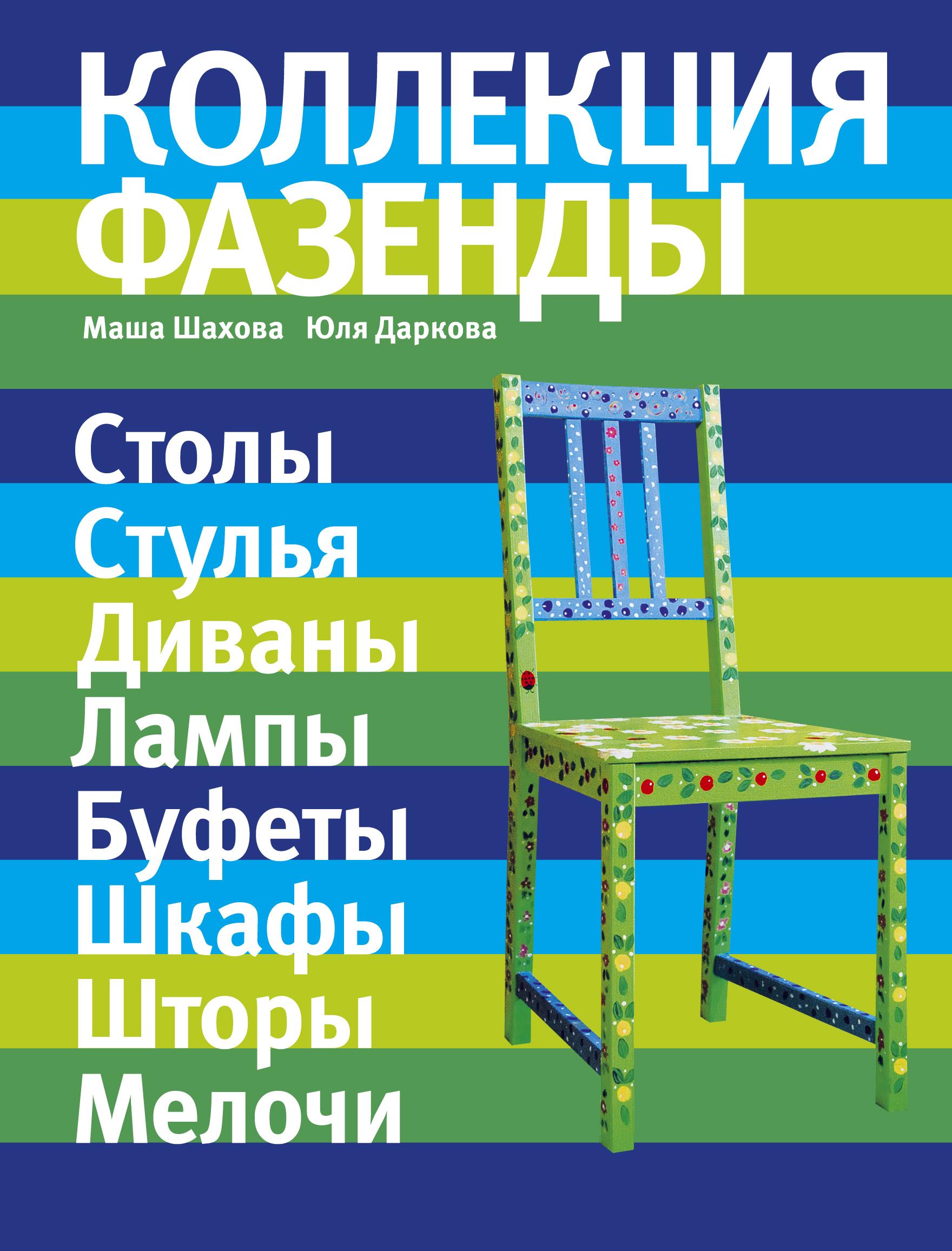 Шахова М., Даркова Ю. Коллекция Фазенды