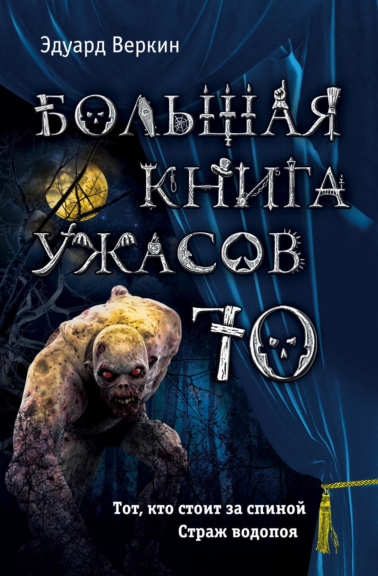 Купить Большая книга ужасов 70