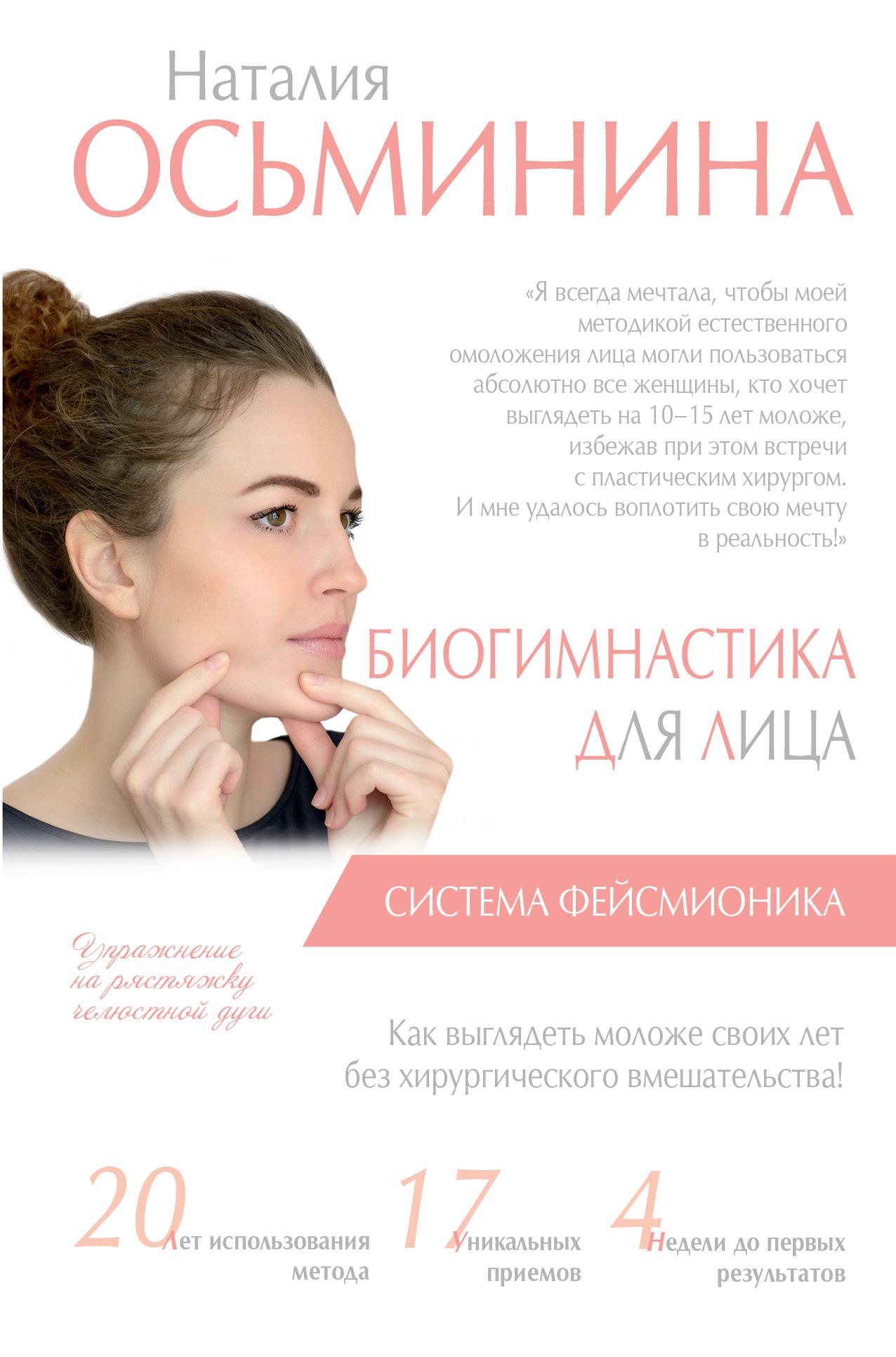 Наталия Осьминина Биогимнастика для лица. Система фейсмионика осьминина наталия борисовна биогимнастика для лица система фейсмионика