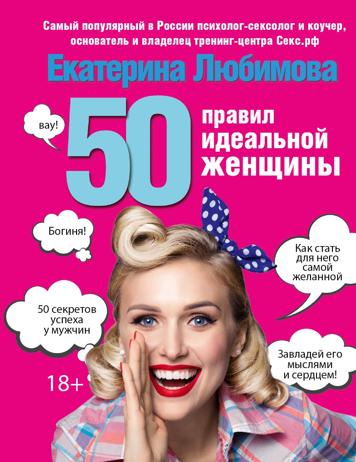 50 правил идеальной женщины.