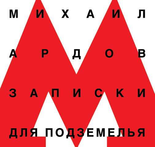 Михаил Ардов Записки для подземелья