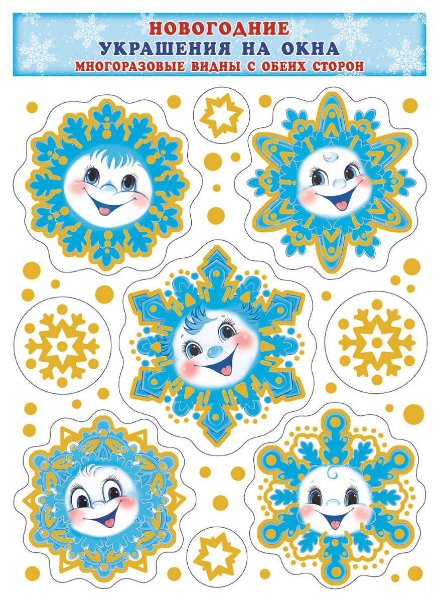 Новогоднее оконное украшение Атмосфера праздника Снежинки. Н-987100-00007369