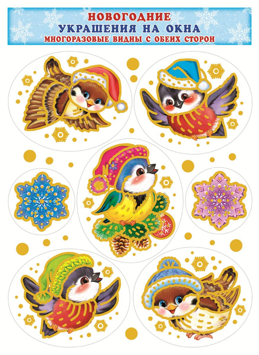 Новогоднее оконное украшение Атмосфера праздника Птички новогодние. Н-990900-00007372Чудесные украшения Атмосфера праздника на окнах создадут в доме праздничную зимнюю атмосферу. Своей необыкновенной красотой они порадуют и детей и взрослых. Эти замечательные украшения легко приклеиваются и снимаются, не оставляя следов на стекле.