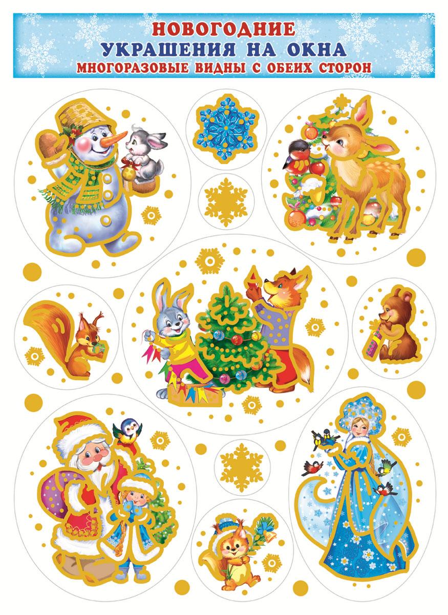 Новогоднее оконное украшение Атмосфера праздника Новогодние сюжеты. Н-991000-00007374Чудесные украшения Атмосфера праздника на окнах создадут в доме праздничную зимнюю атмосферу. Своей необыкновенной красотой они порадуют и детей и взрослых. Эти замечательные украшения легко приклеиваются и снимаются, не оставляя следов на стекле.
