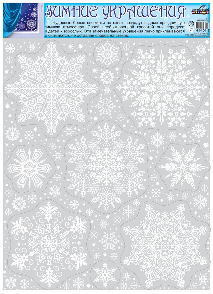 Новогоднее оконное украшение Атмосфера праздника Снежинки. Н-1001800-00007632