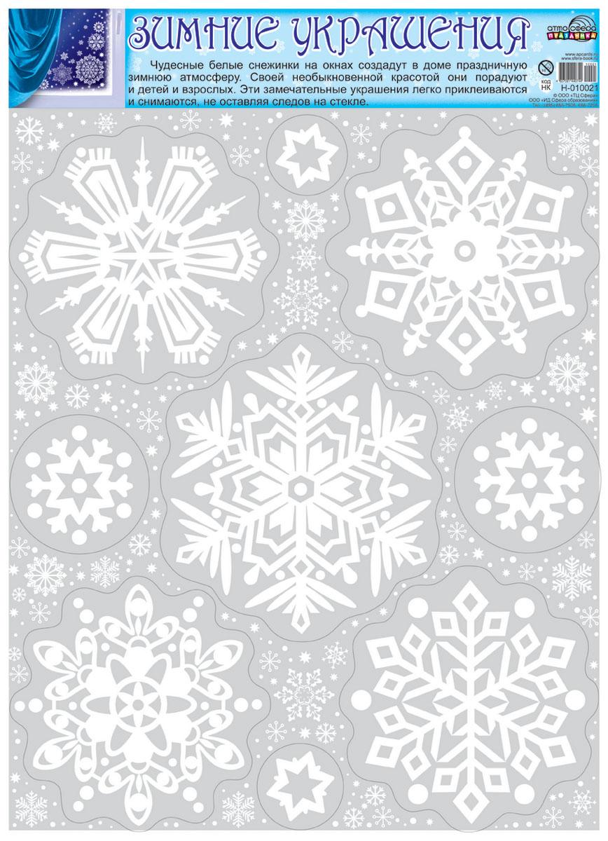 Новогоднее оконное украшение Атмосфера праздника Снежинки. Н-1002100-00007635Чудесные украшения Атмосфера праздника на окнах создадут в доме праздничную зимнюю атмосферу. Своей необыкновенной красотой они порадуют и детей и взрослых. Эти замечательные украшения легко приклеиваются и снимаются, не оставляя следов на стекле.