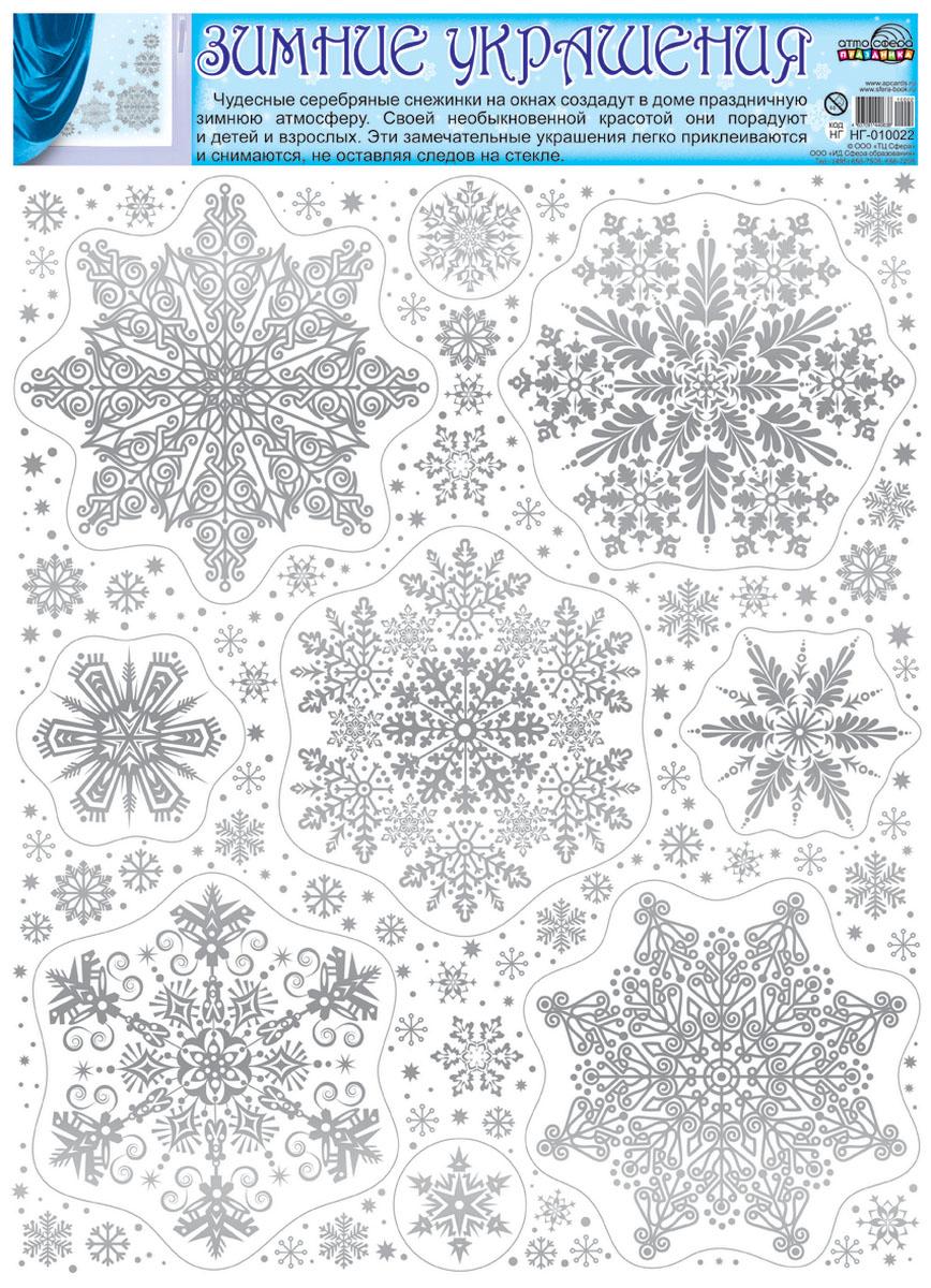 Новогоднее оконное украшение Атмосфера праздника Снежинки, серебряная голография. НГ-1002200-00007636