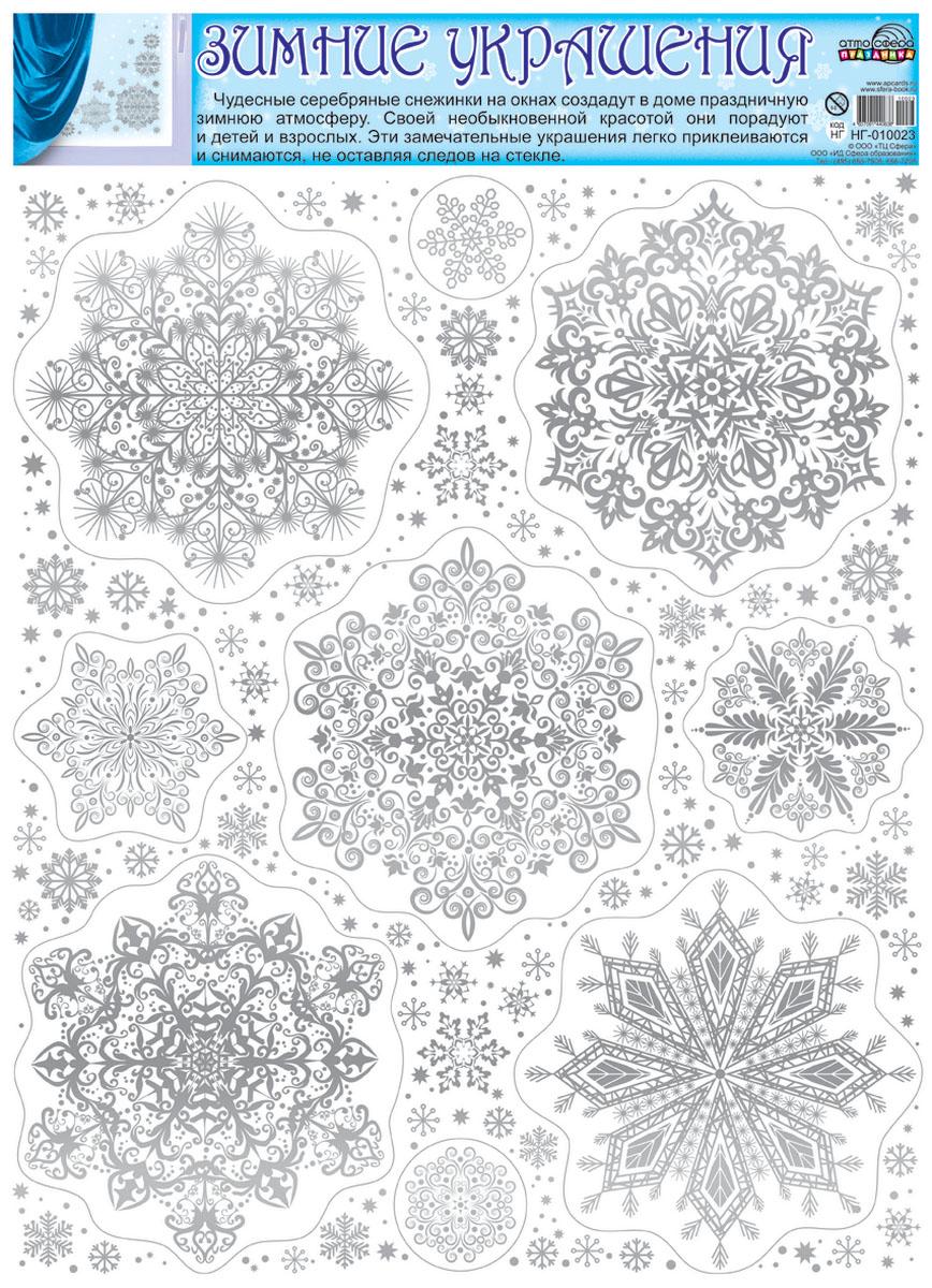 Новогоднее оконное украшение Атмосфера праздника Снежинки, серебряная голография. НГ-1002300-00007637