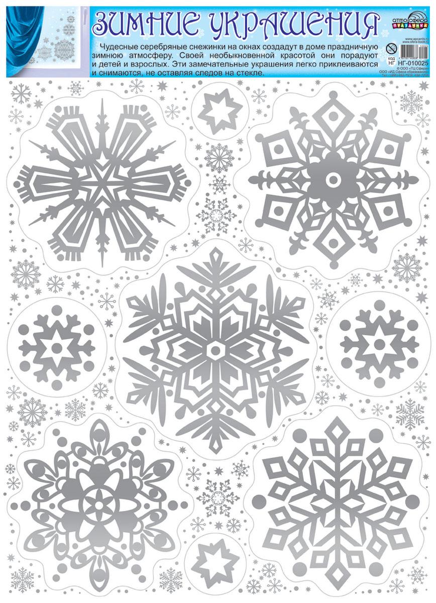 Новогоднее оконное украшение Атмосфера праздника Снежинки, серебряная голография. НГ-1002500-00007639