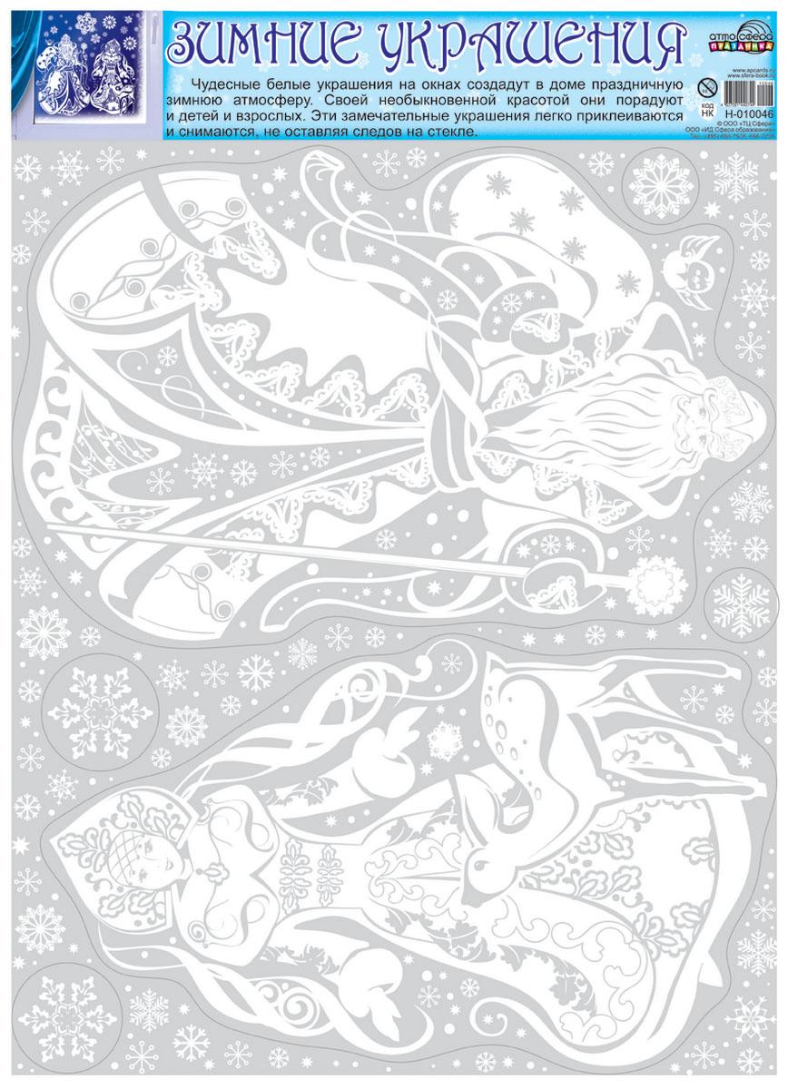 Новогоднее оконное украшение Атмосфера праздника Дед Мороз и Снегурочка. Н-1004600-00007685